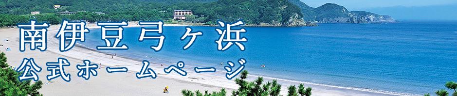南伊豆弓ヶ浜公式サイト